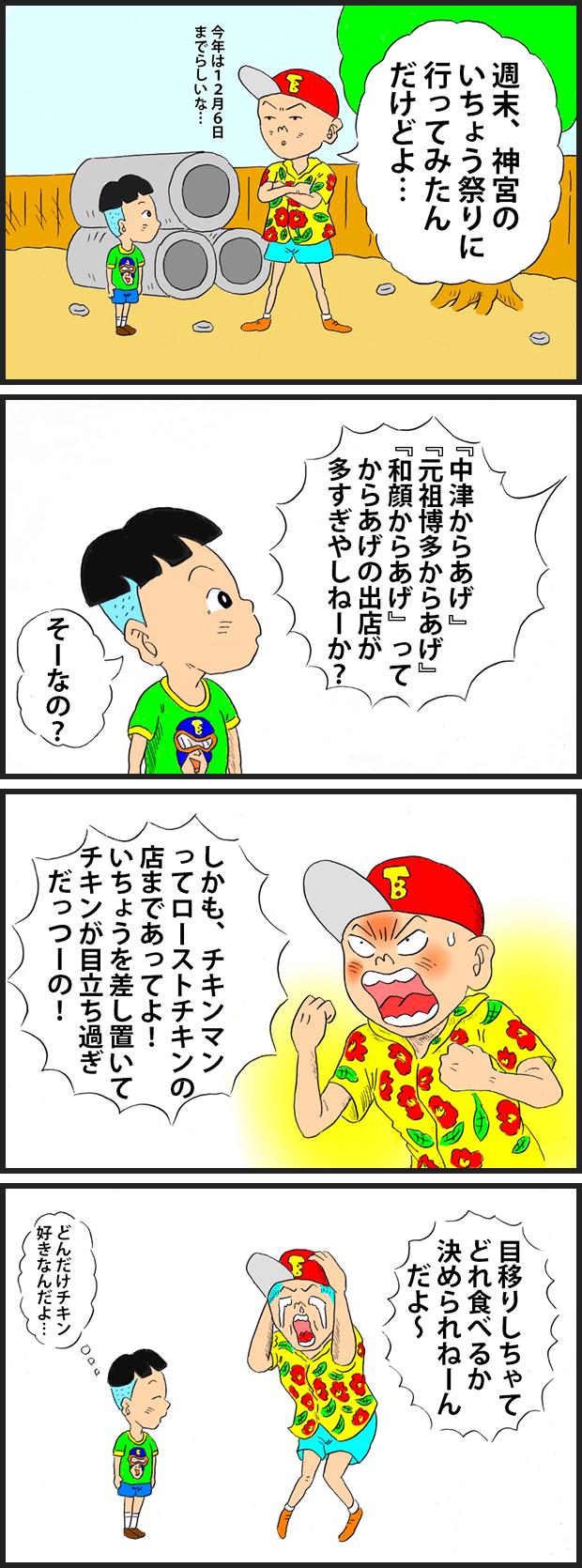 No.001 いちょう祭り
