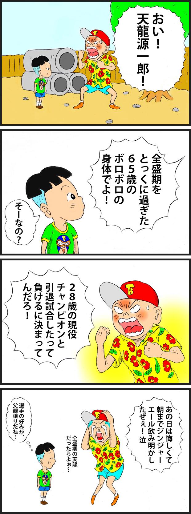 002 天龍源一郎