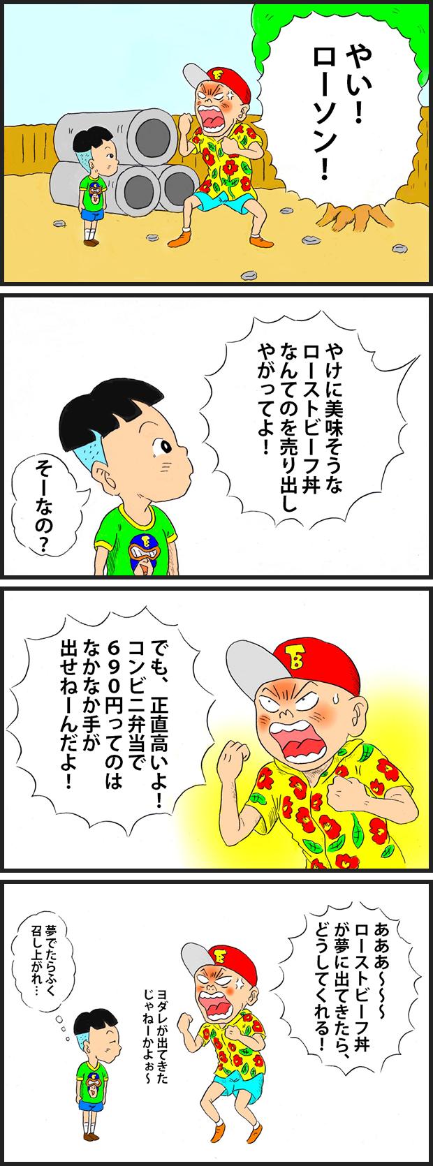 010 ローストビーフ丼