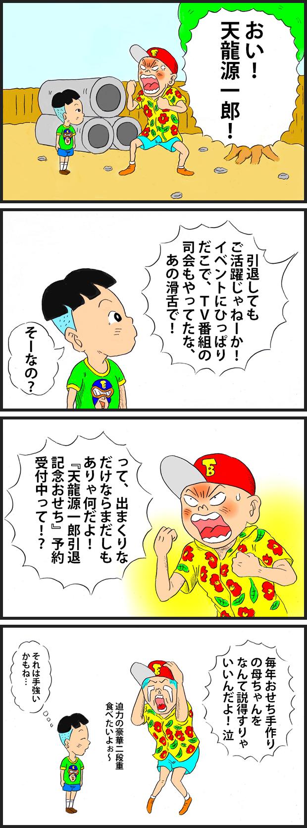 012 天龍源一郎 2