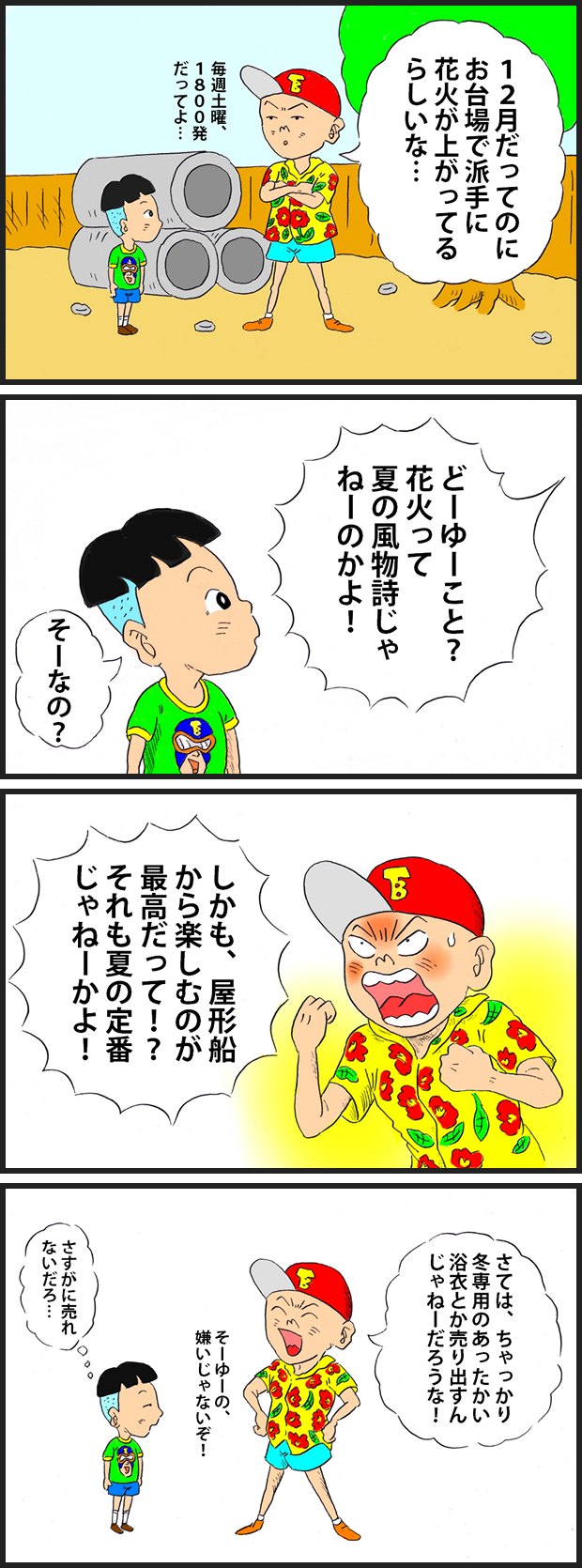 014 お台場レインボー花火