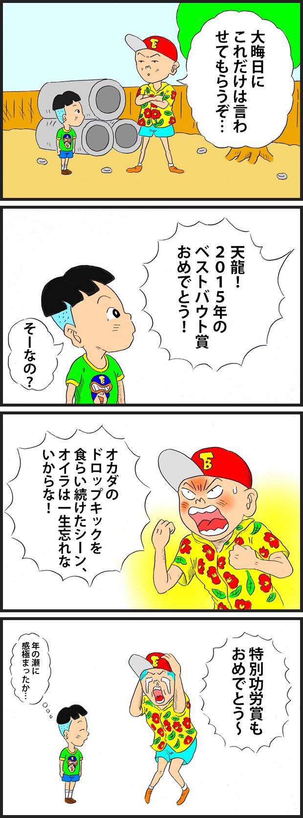 028 ベストバウト賞