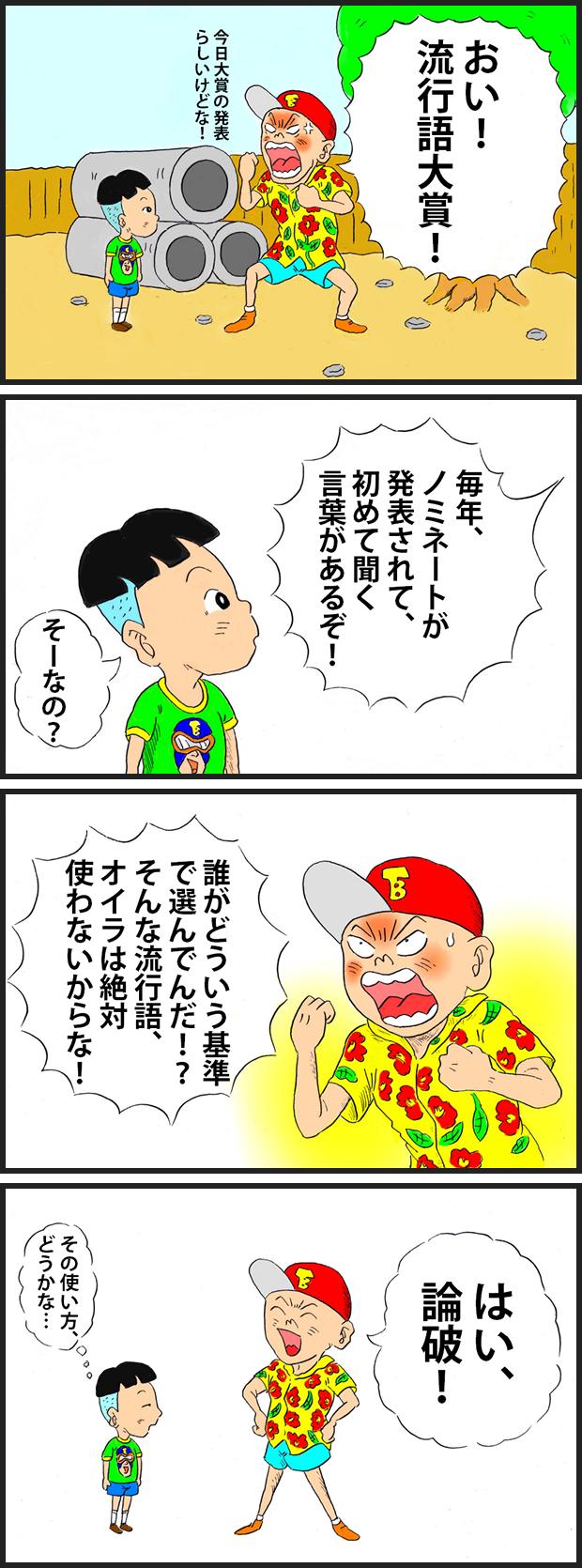 006 流行語大賞