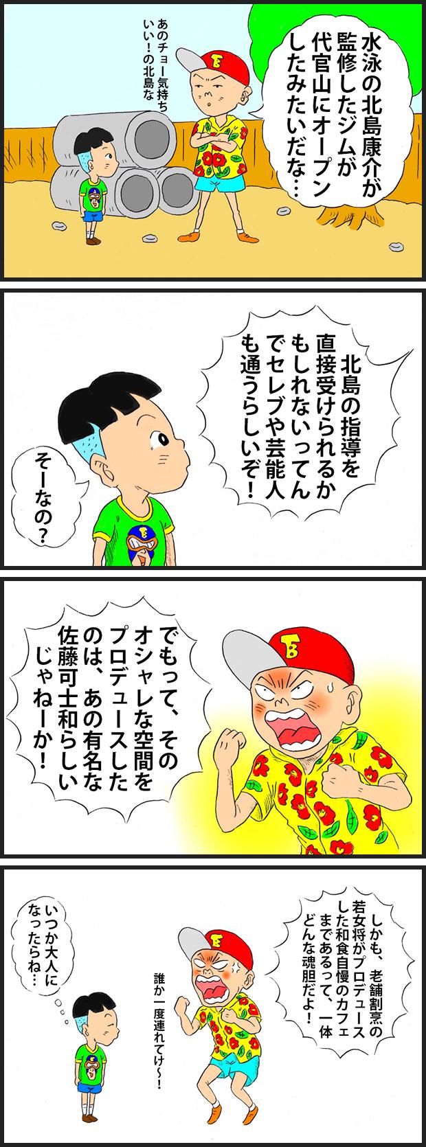 008 北島康介監修ジム