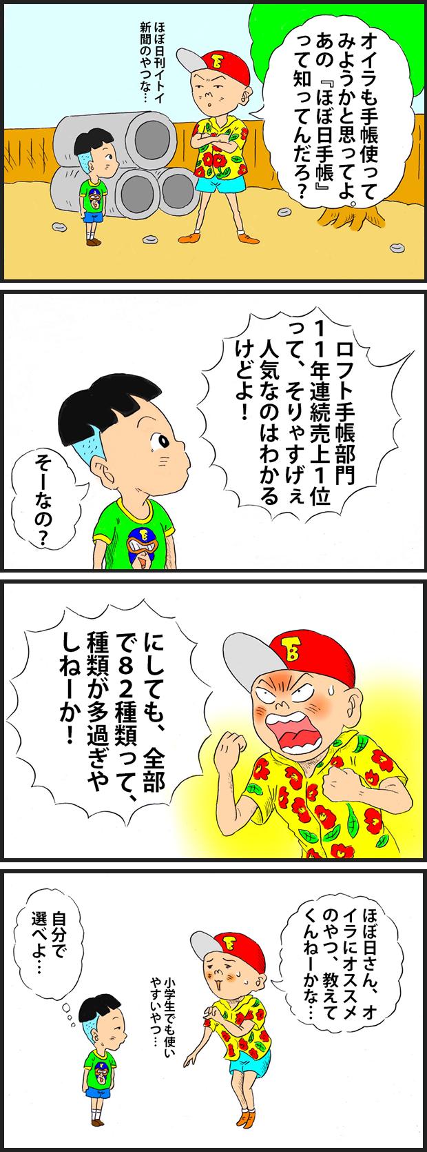 009 ほぼ日手帳