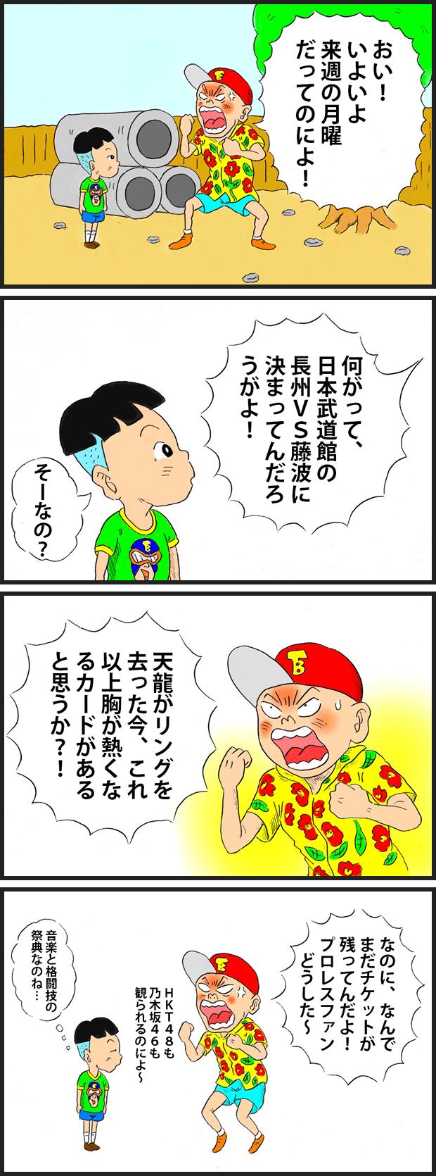 040 長州vs藤波