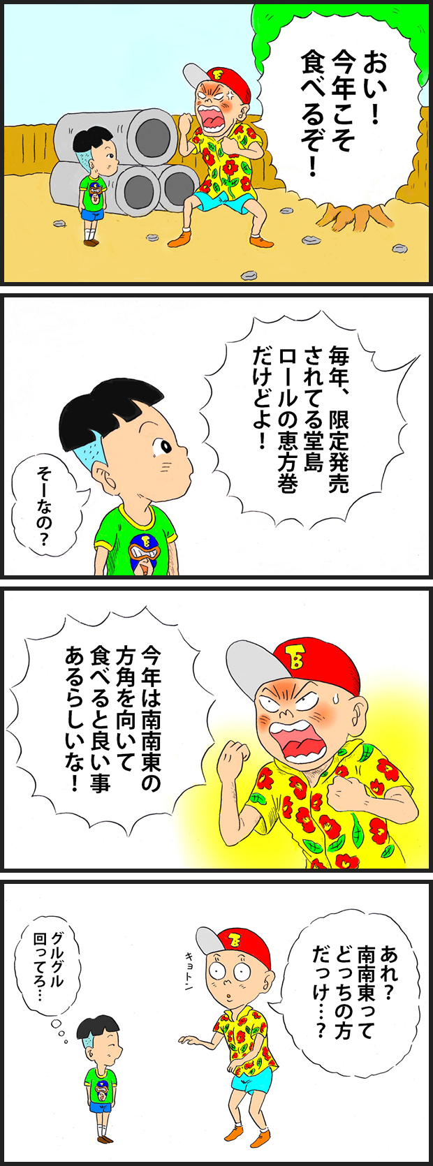 051 堂島恵方巻ロール