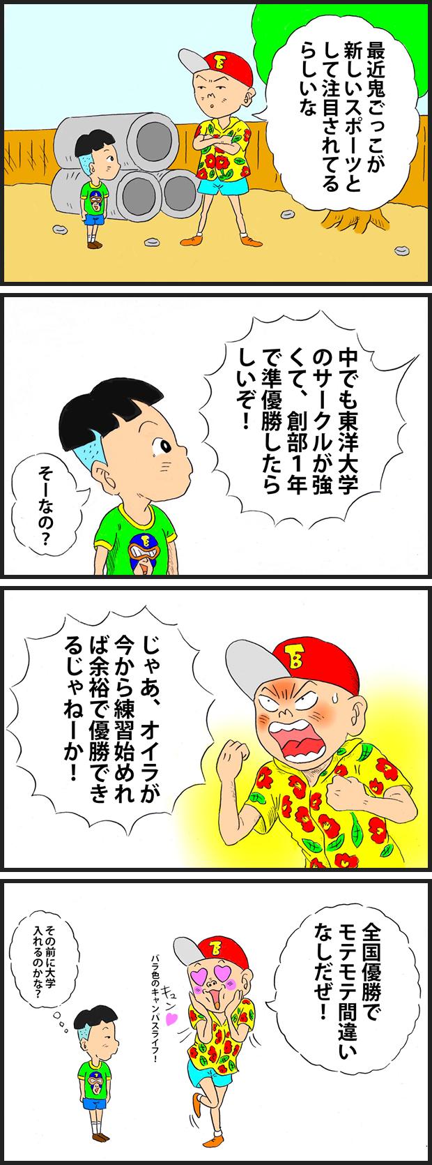 058 スポーツ鬼ごっこ