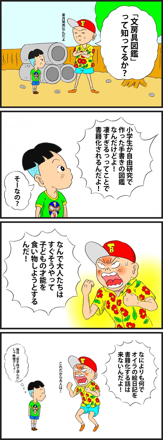 060 文房具図鑑