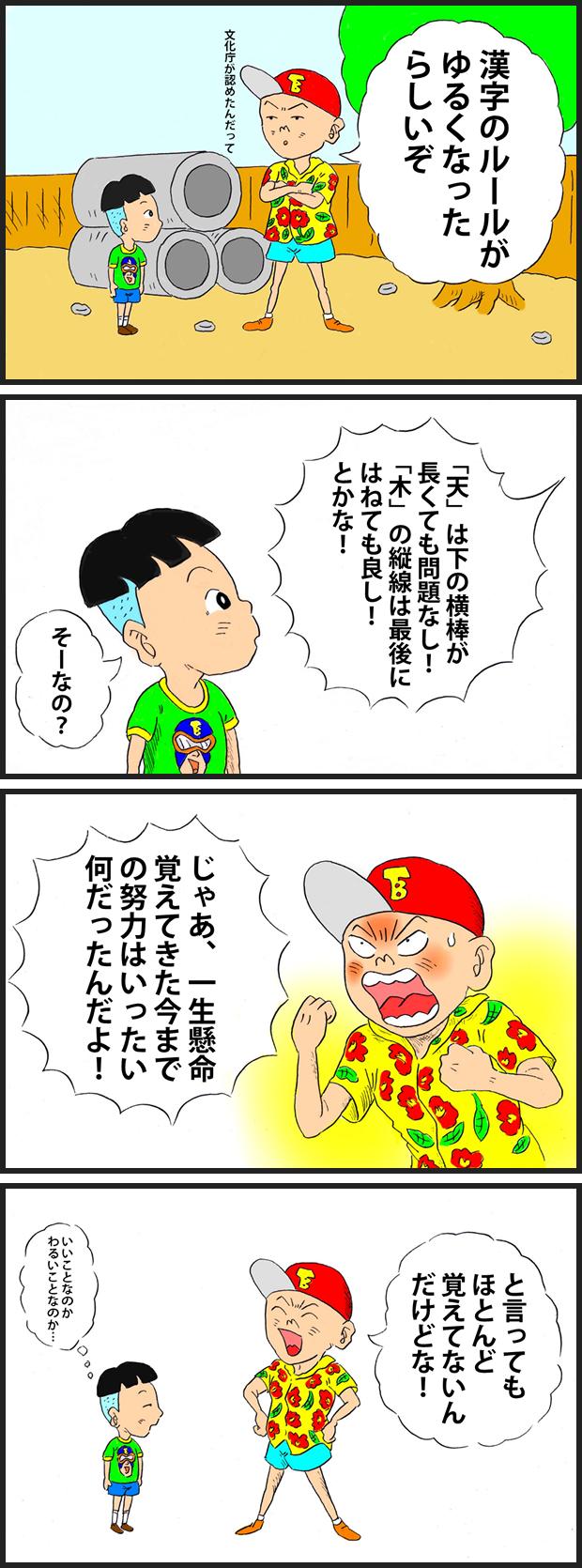 061 多様な漢字