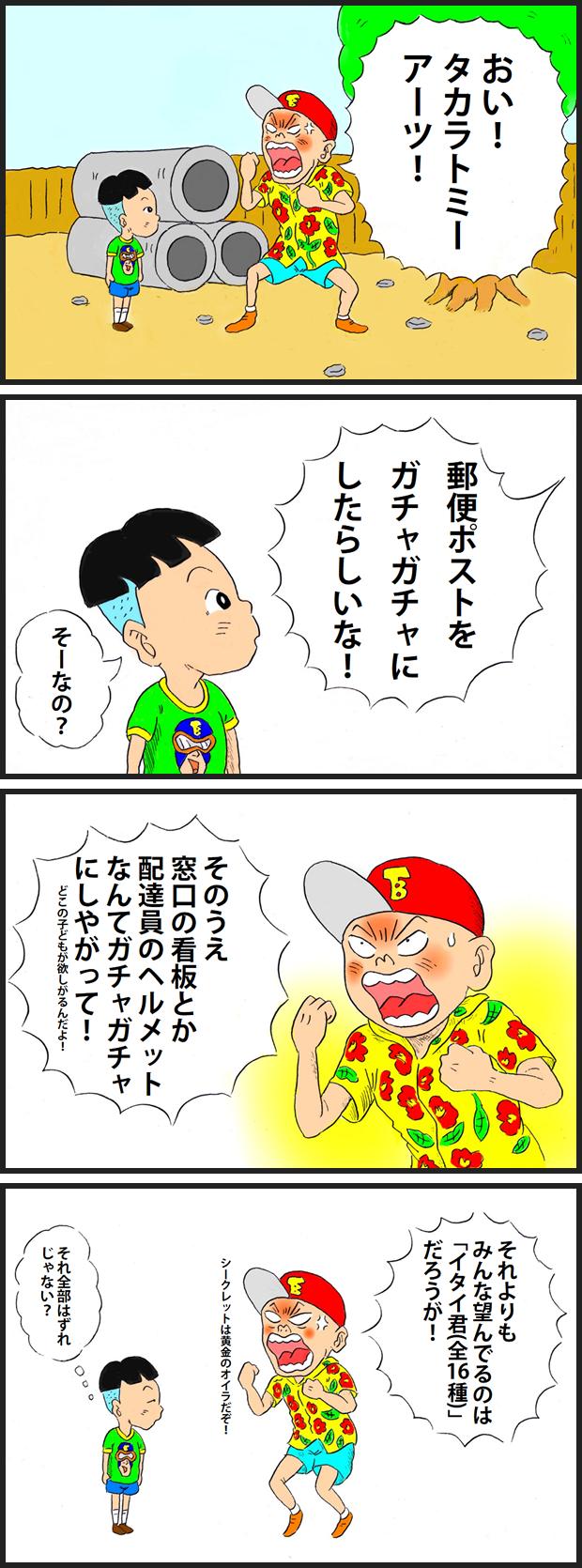 063 郵便局ガチャ