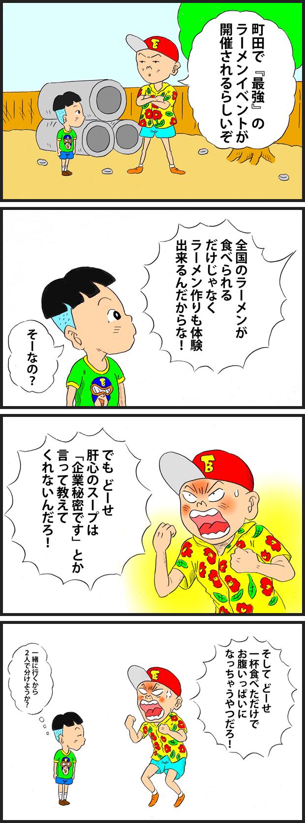 067 最強ラーメンFes.