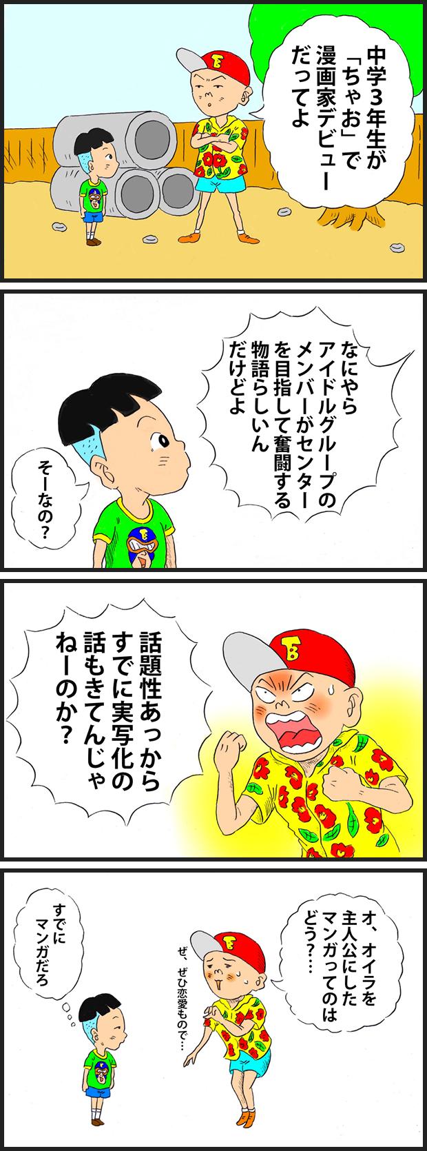 080 中3漫画家デビュー
