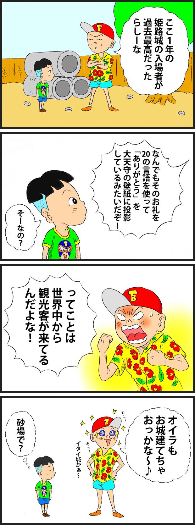 091 サンキュー姫路城