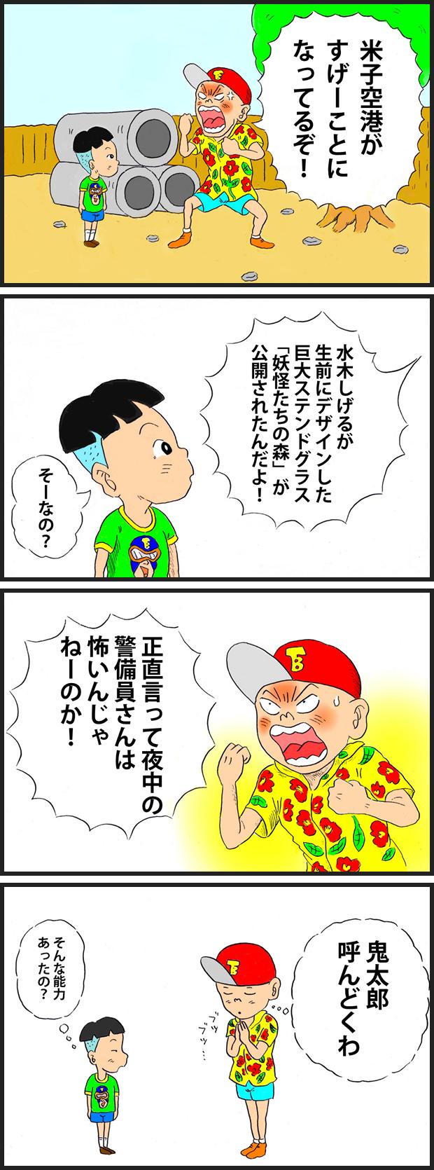 093 妖怪たちの森