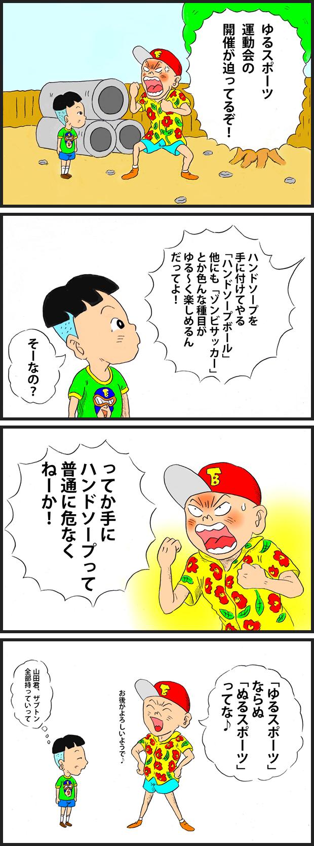 125 ゆるスポーツ運動会