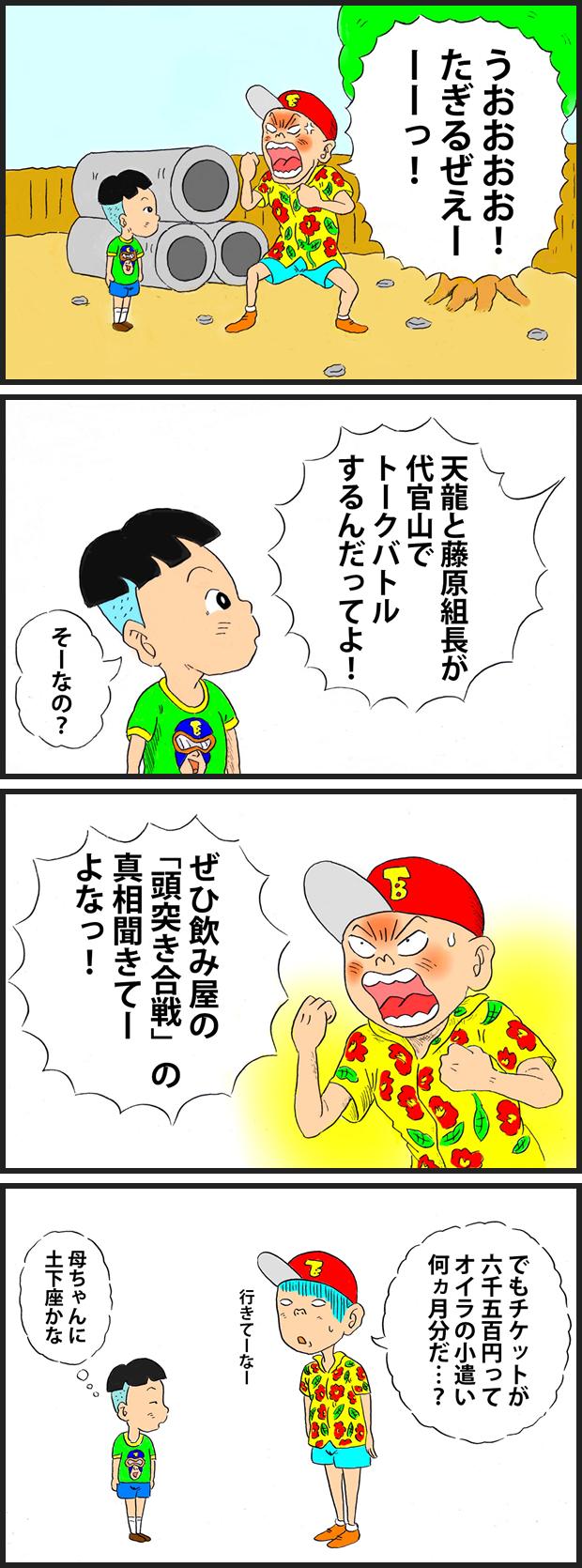 157 天龍vs藤原トークバトル