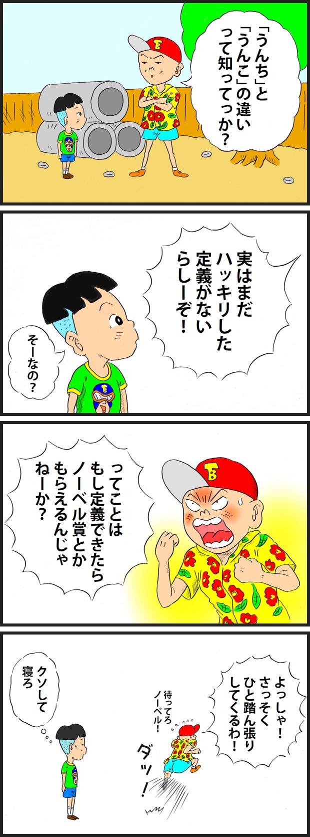 """184 """"うんち""""と""""うんこ"""""""
