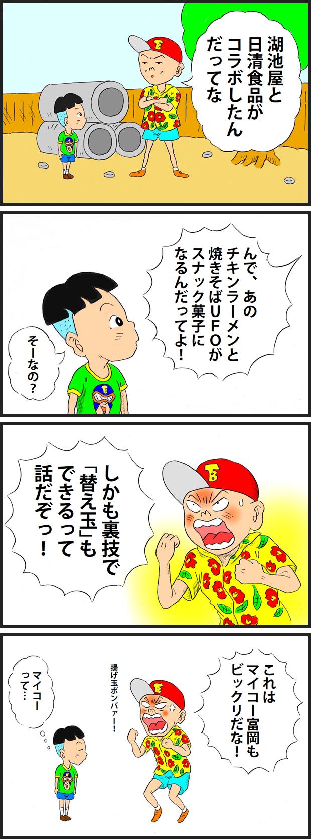 185 日清焼そばU.F.O.スナック