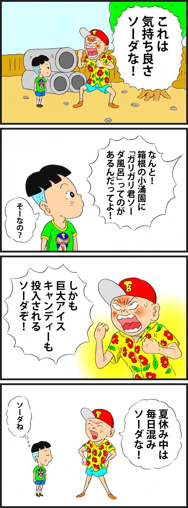 188 ガリガリ君ソーダ風呂