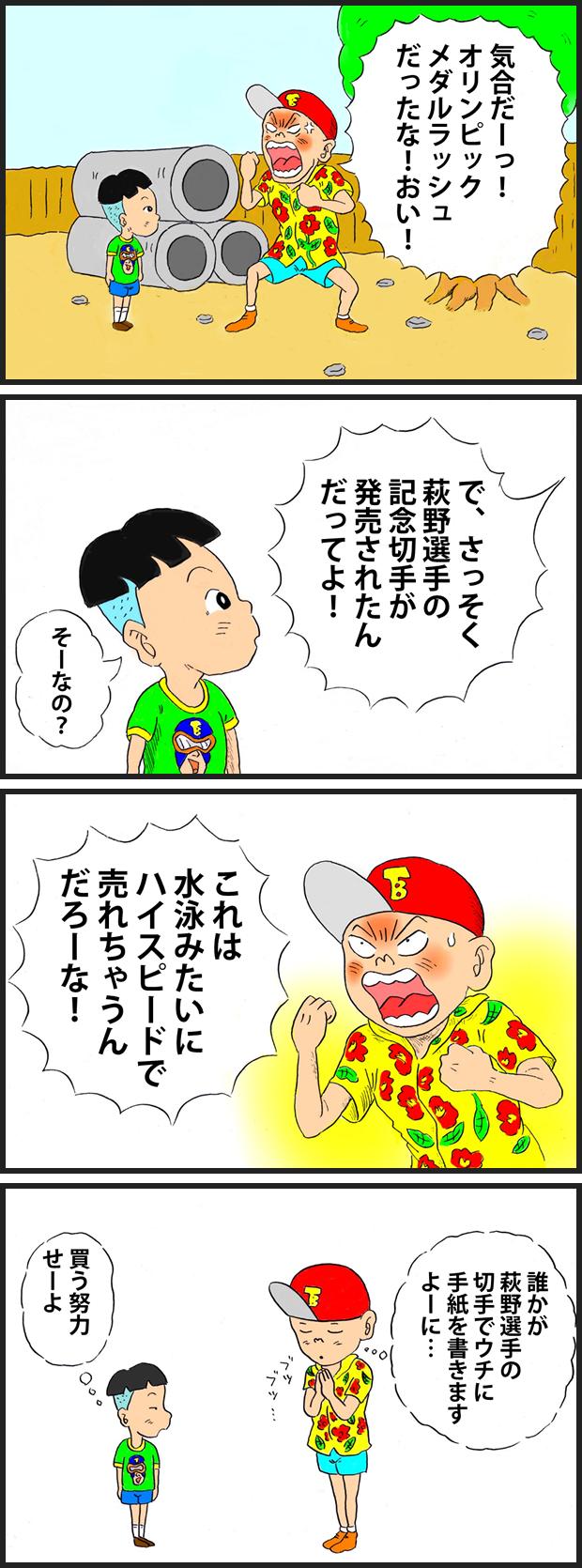 196 萩野公介金メダル記念切手シート