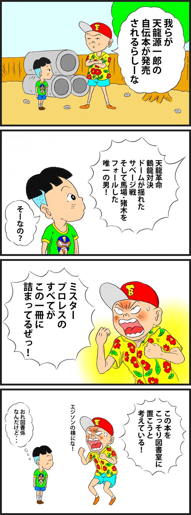 201 天龍源一郎自伝