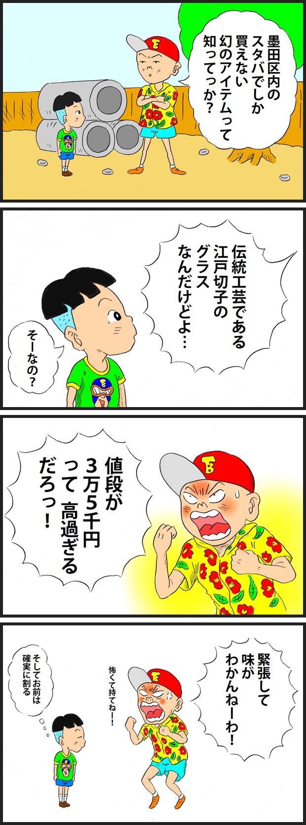203 墨田区限定スタバグラス