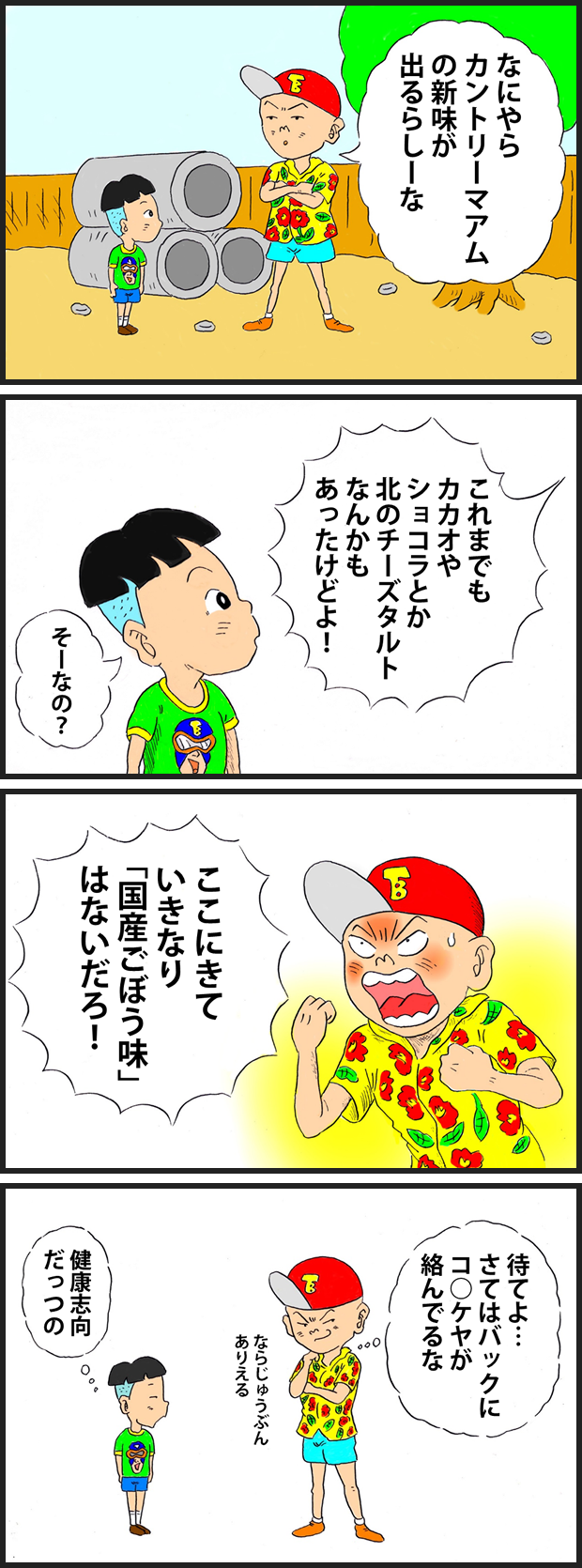 220 国産○○味