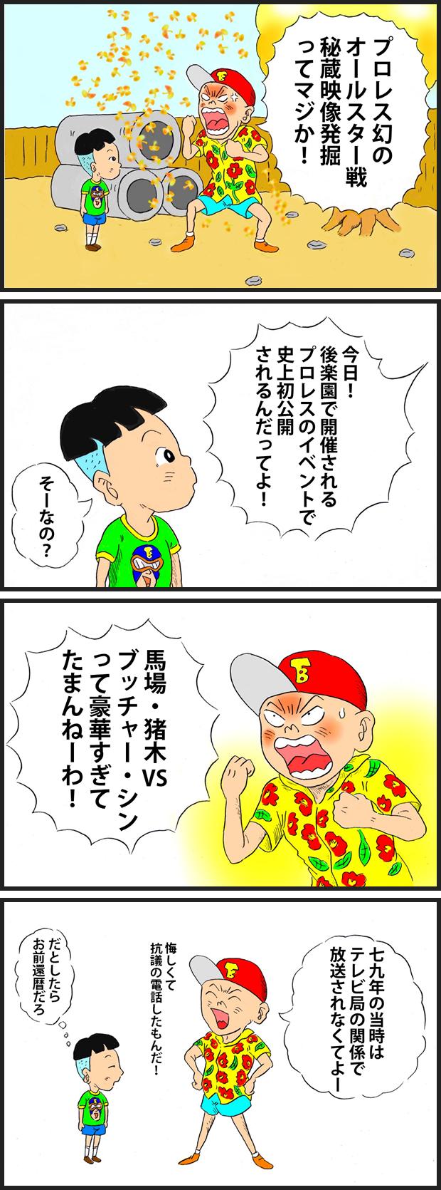 229 プロレス幻のオールスター戦!