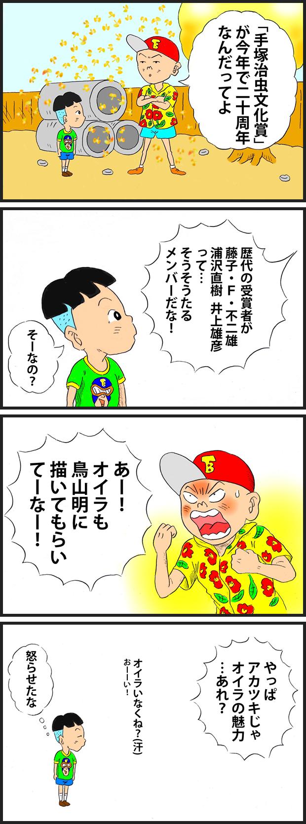 237 手塚治虫文化賞