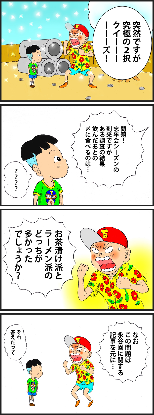 271 お茶漬けVSラーメン