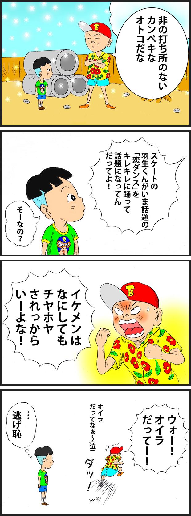 278 羽生くんの恋ダンス