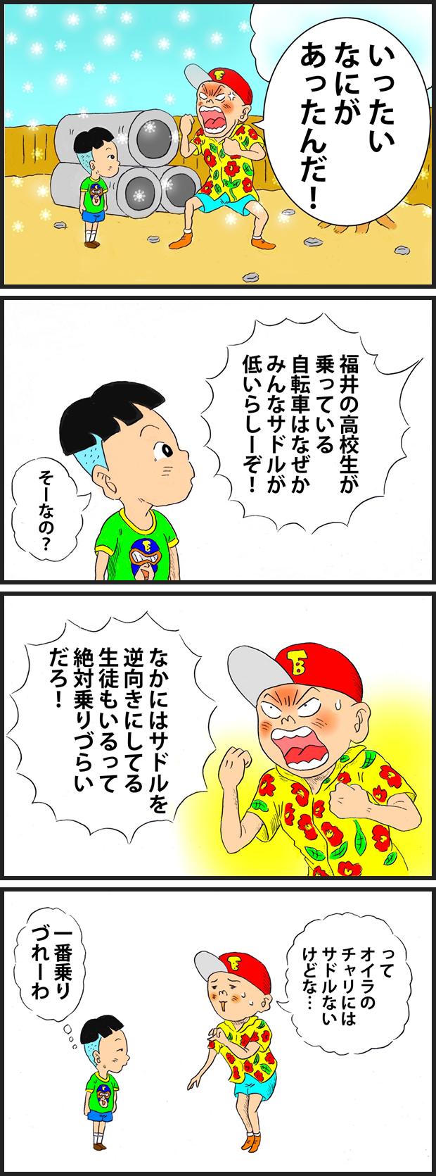 279 福井の謎ルール
