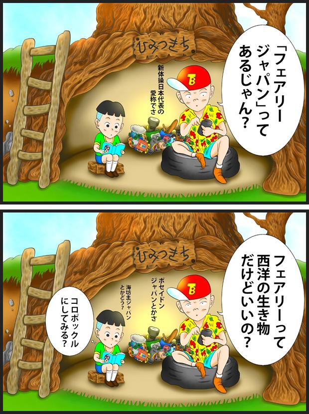 302 フェアリージャパン