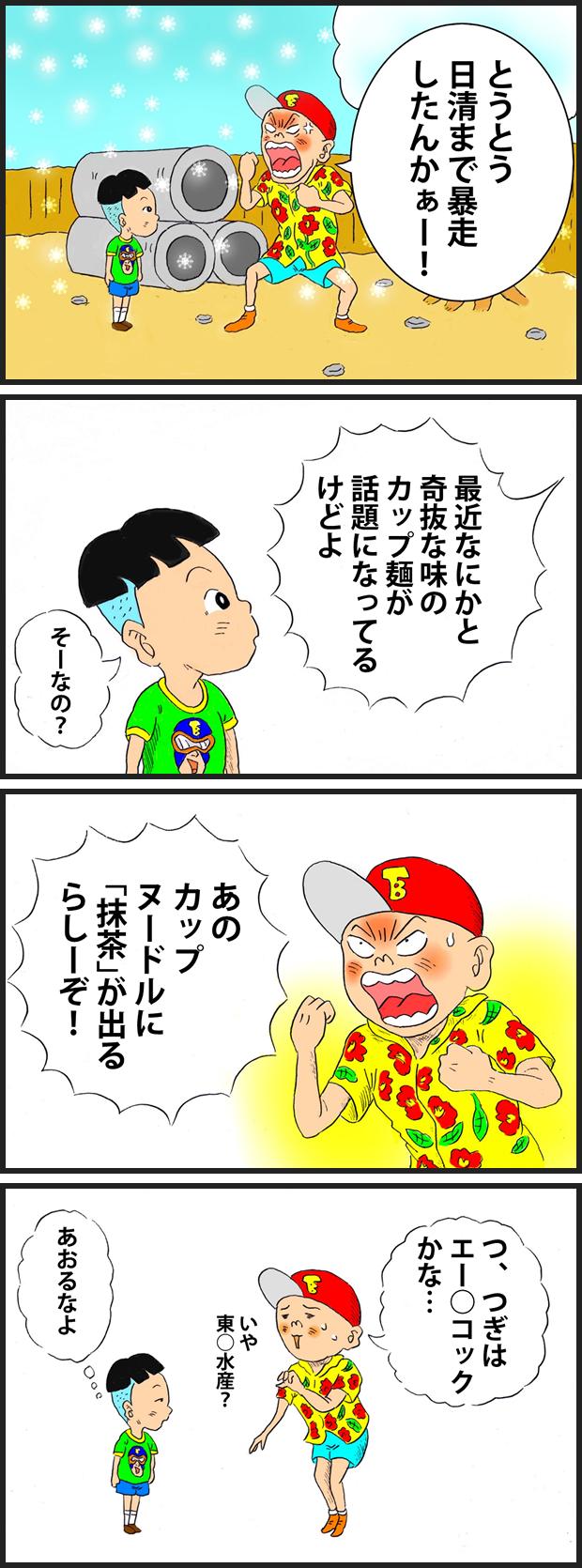 304 暴走カップヌードル?