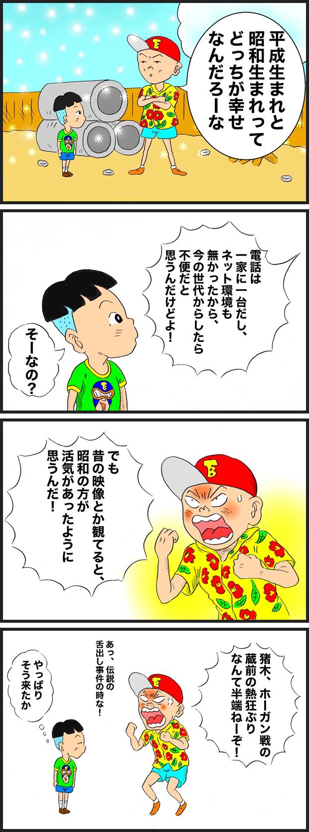 331 昭和生まれ