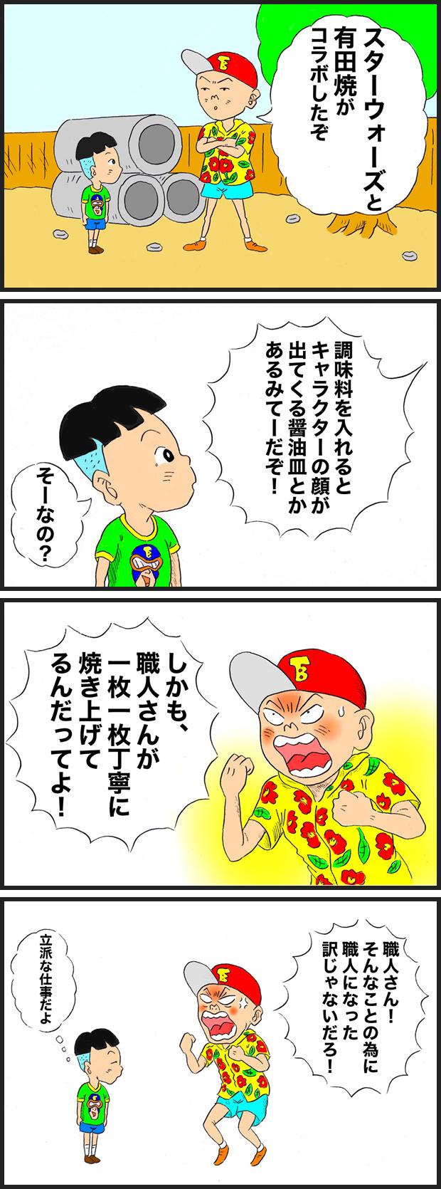 340 スターウォーズ×有田焼