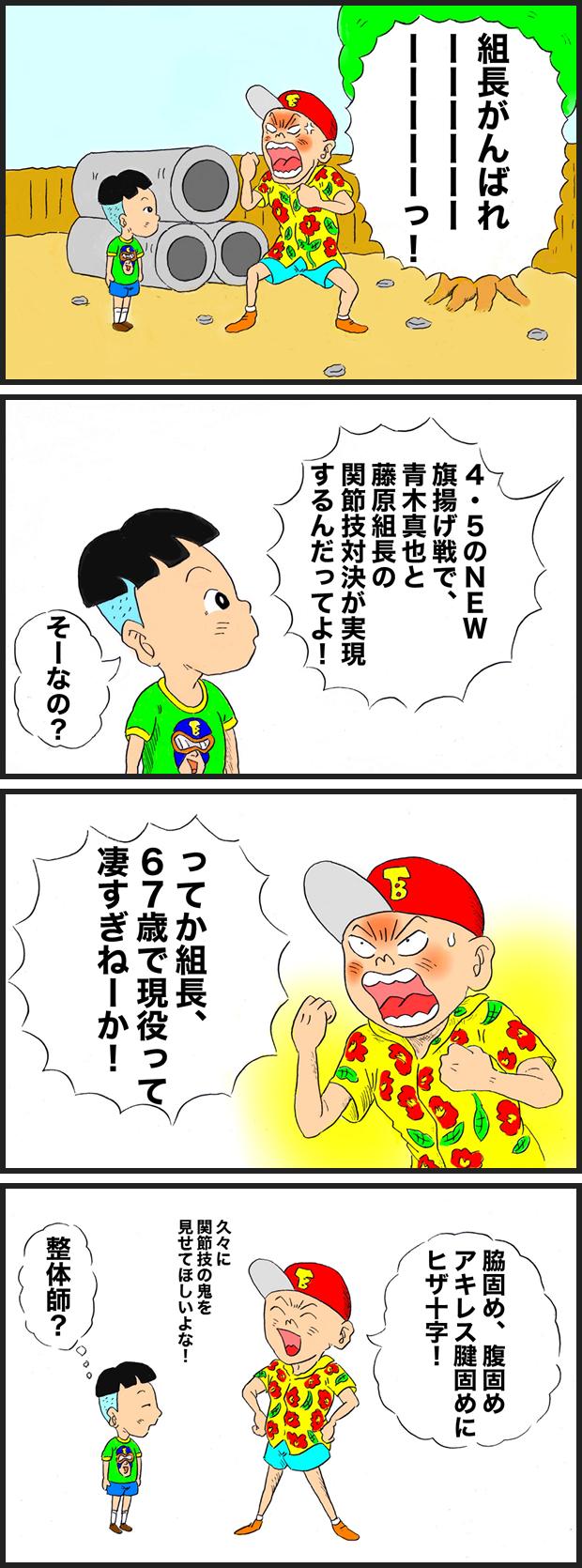 353 昭和vs平成関節技対決