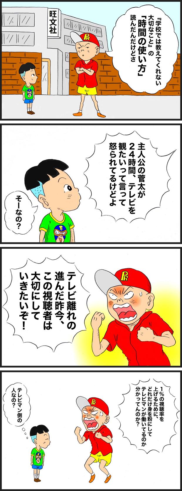 テレビマン