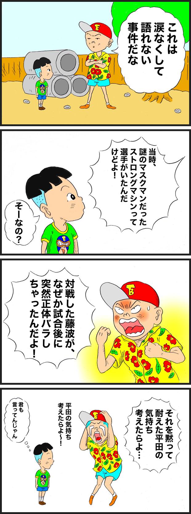 355 「お前平田だろ」事件