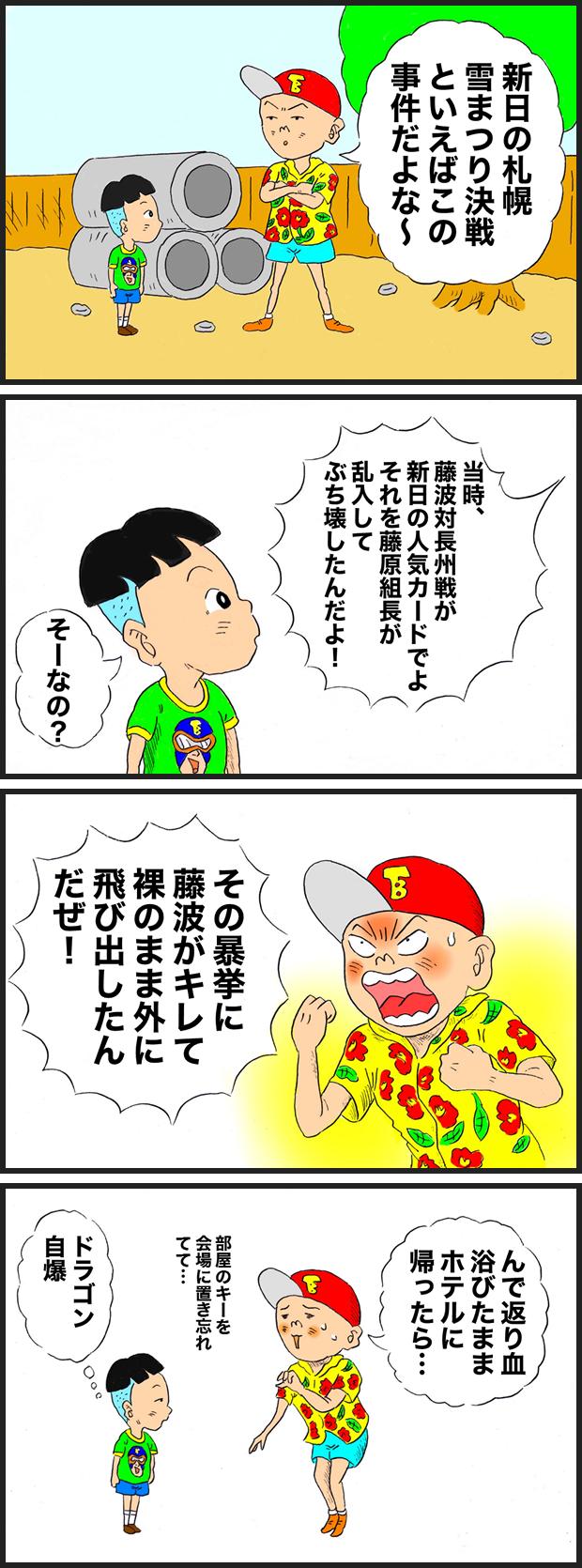 356 藤原札幌テロ事件