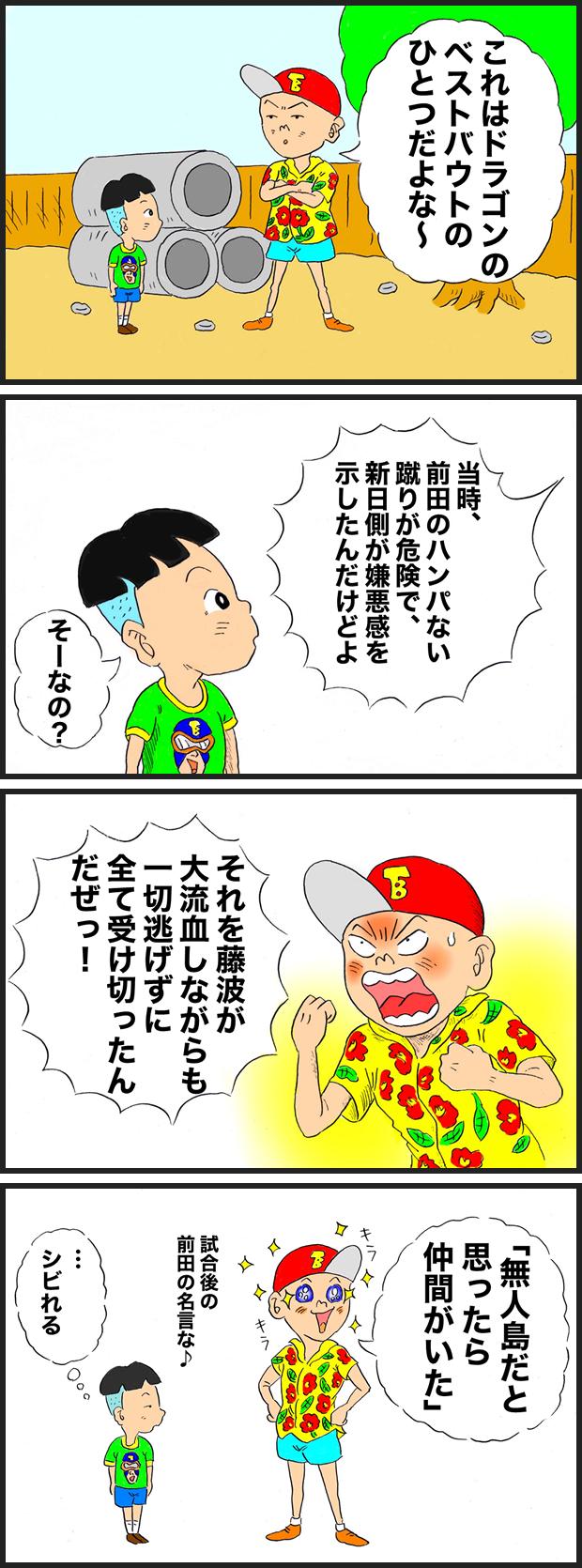 357 伝説の前田藤波戦