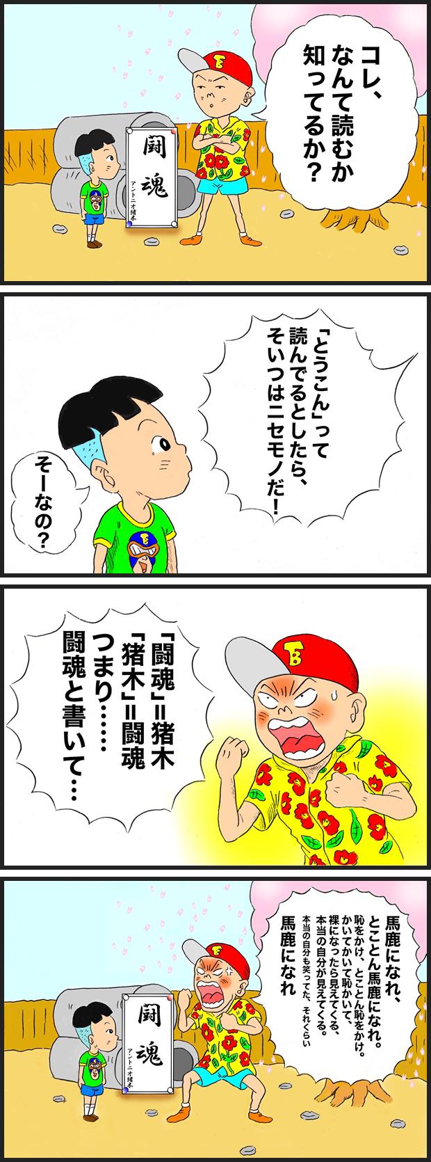 370 闘魂