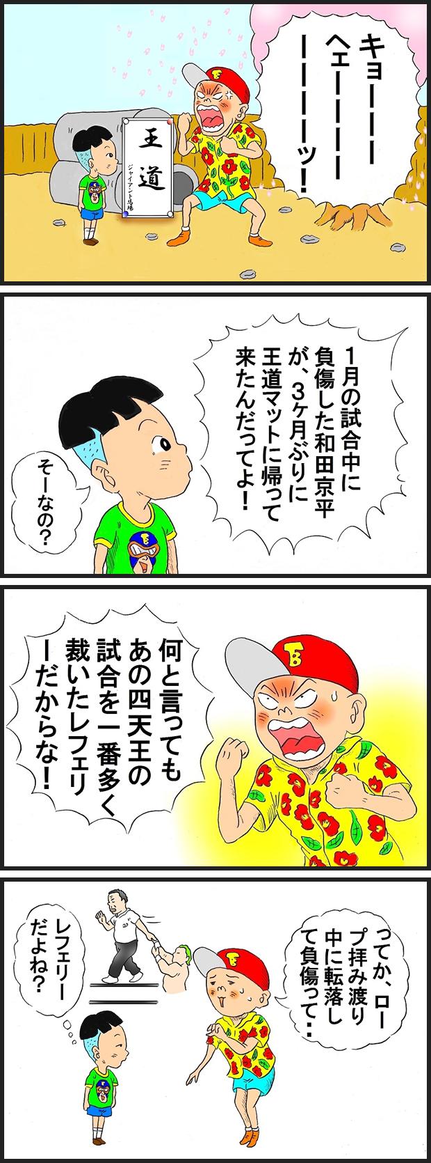 377 和田京平復帰!