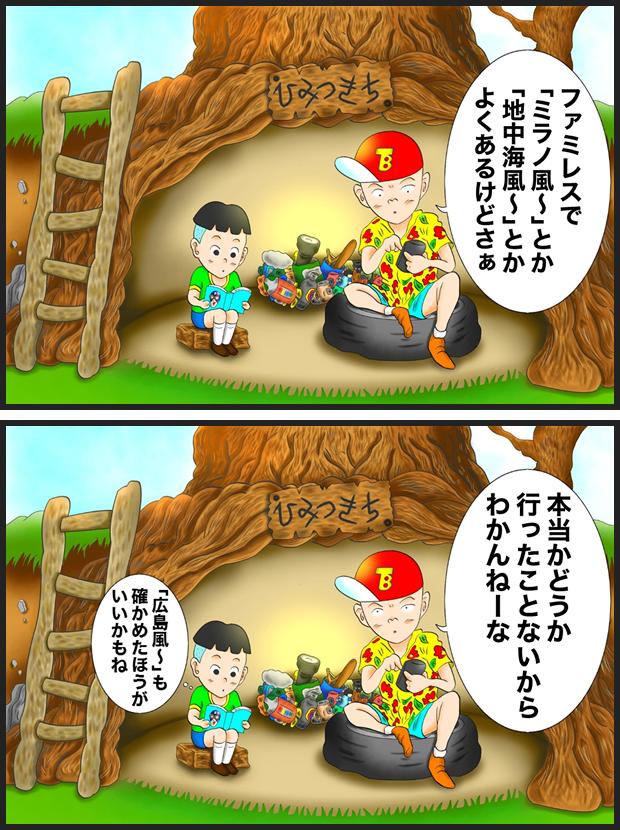 390 ○○風