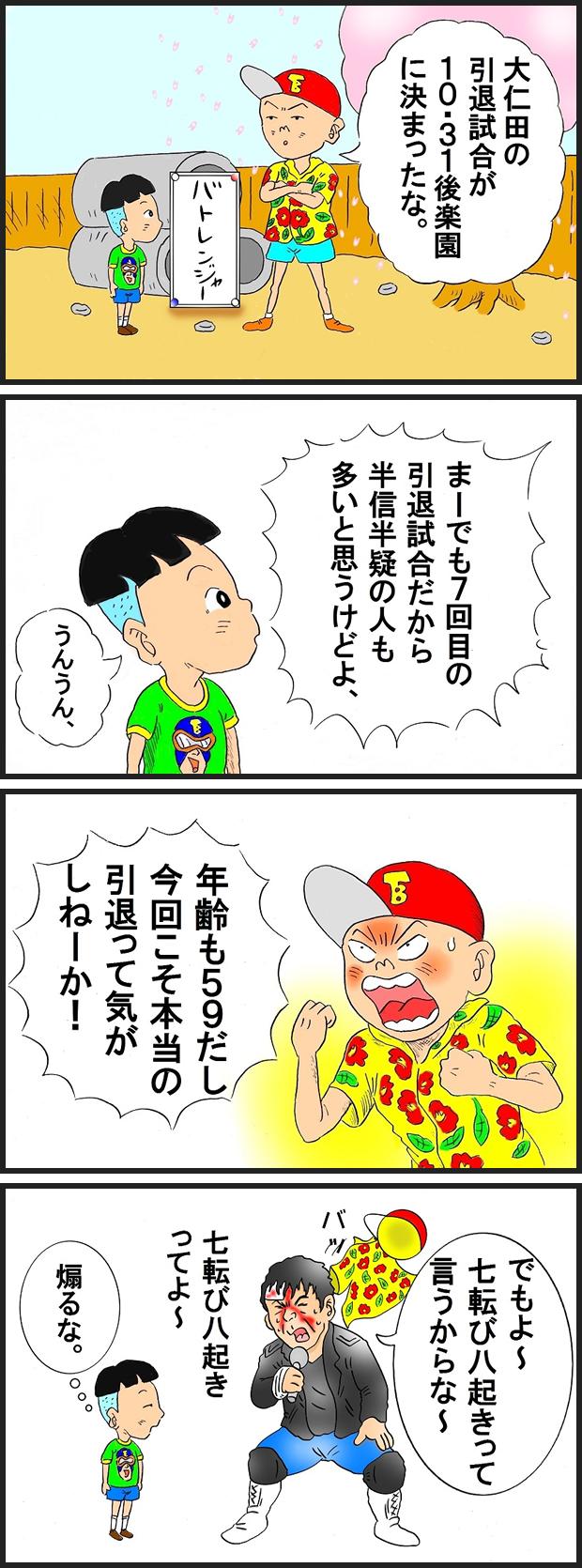 398 大仁田厚7度目の引退