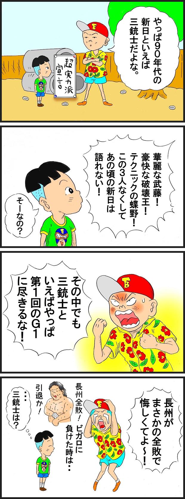 414 闘魂三銃士