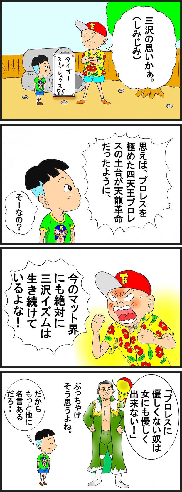 437 三沢イズム