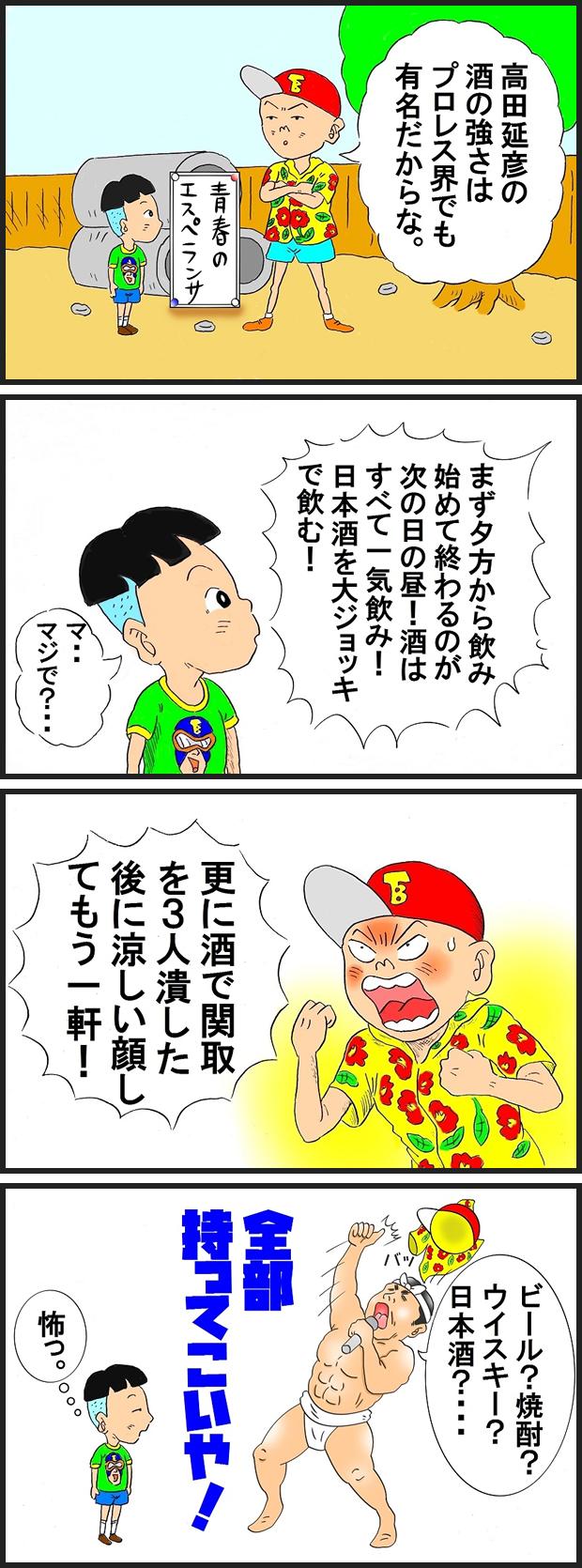 443 高田酒豪伝説