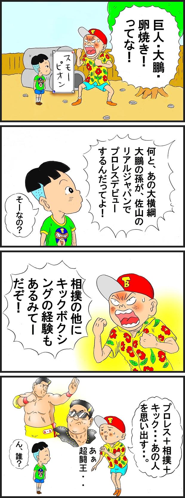 474 大鵬の孫プロレスデビュー!